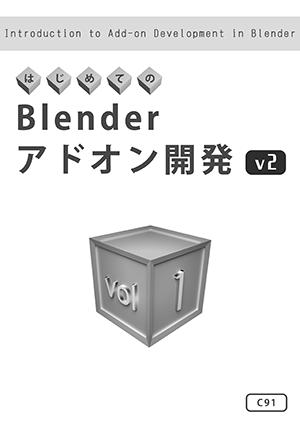 はじめてのBlenderアドオン開発 v2 (Vol.1)